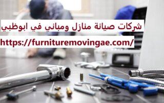 شركات صيانة منازل ومباني في ابوظبي