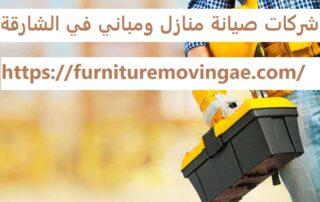 شركات صيانة منازل ومباني في الشارقة