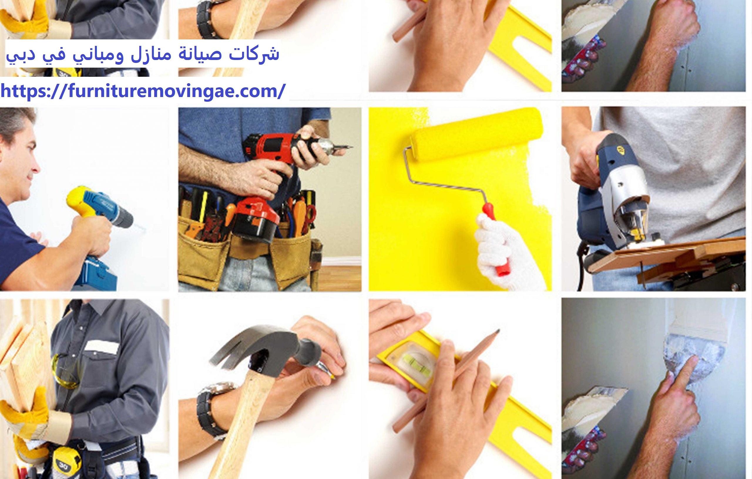 شركات صيانة منازل ومباني في دبي