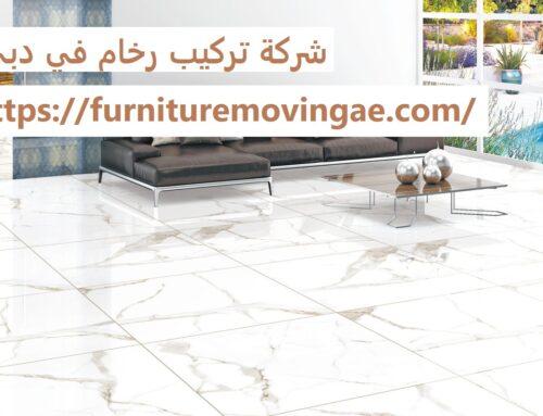 شركة تركيب رخام في دبي |0509079418| تركيب بلاط