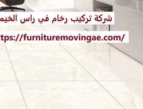 شركة تركيب رخام في راس الخيمة |0509079418| تركيب بلاط