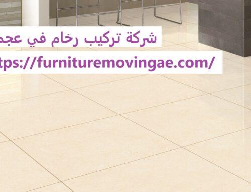 شركة تركيب رخام في عجمان |0509079418| مبلطين