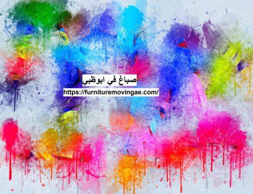 صباغ في ابوظبي |0509079418| ارخص الاسعار