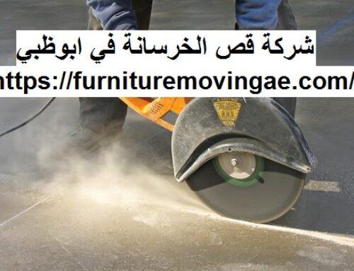 شركة قص الخرسانة في ابوظبي |0509079418| تخريم