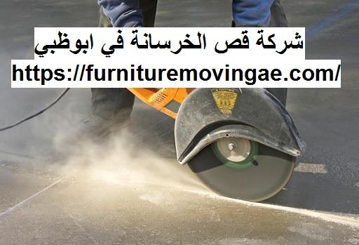 شركة قص الخرسانة في ابوظبي