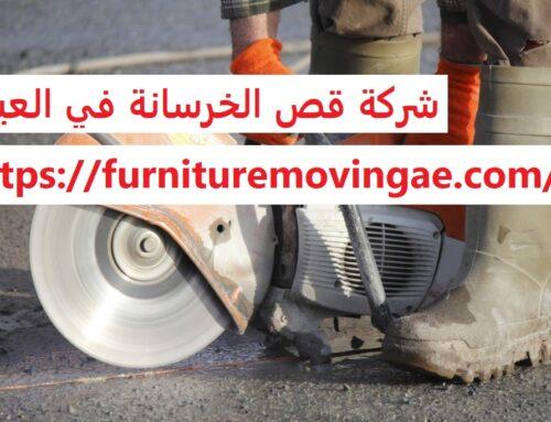 شركة قص الخرسانة في العين |0509079418| تكسير خرسانة