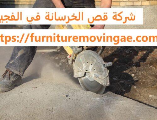 شركة قص الخرسانة في الفجيرة |0509079418| تكسير خرسانة