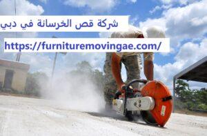 شركة قص الخرسانة في دبي