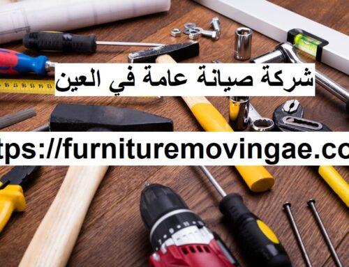 شركة صيانة عامة في العين |0509079418| صيانة وترميم