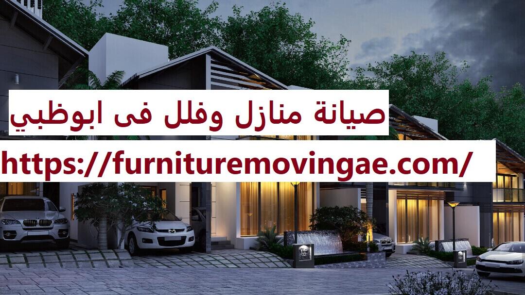 صيانة منازل وفلل فى ابوظبي