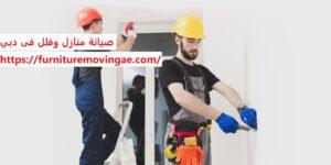 صيانة منازل وفلل فى دبي