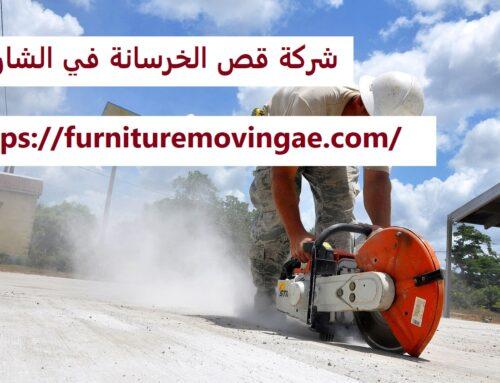 شركة قص الخرسانة في الشارقة |0509079418| تكسير خرسانة