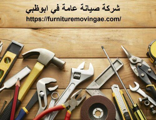 شركة صيانة عامة في ابوظبي |0509079418| صيانة منزلية