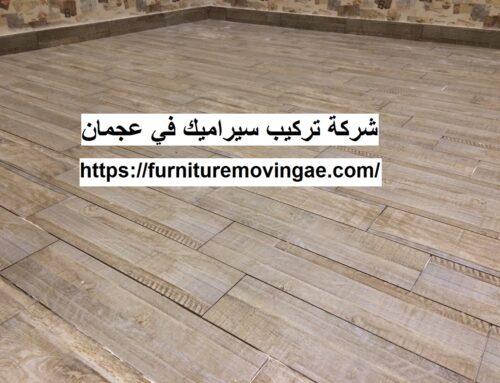 شركة تركيب سيراميك في عجمان |0509079418| افضل الخدمات