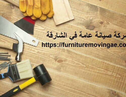 شركة صيانة عامة في الشارقة |0509079418| ارخص الاسعار