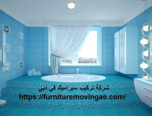 شركة تركيب سيراميك في دبي |0509079418| تركيب رخام