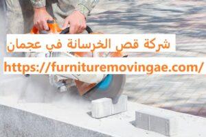 شركة قص الخرسانة في عجمان