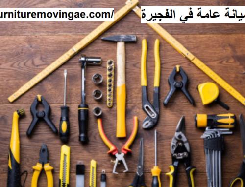 شركة صيانة عامة في الفجيرة |0509079418| صيانة وترميمات